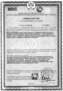 Люцерна Сертификат