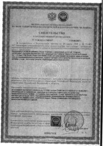 Каприловая кислота Сертификат