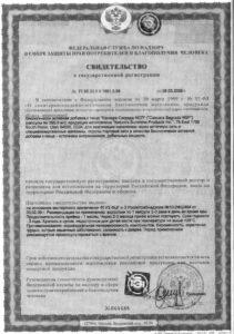 Каскара Саграда Сертификат