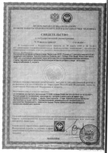 Колострум сертификат