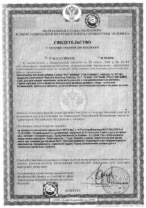 Фэт Грабберс сертификат