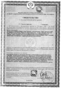 Комплекс с элеутерококком НСП сертификат