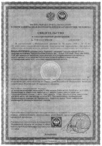 Гарциния НСП Сертификат