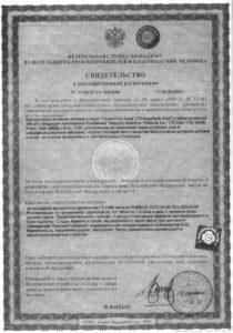 Гинкго Готу Кола Сертификат