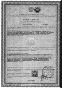 Сертификат Локло нсп