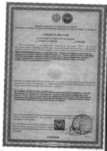 Нейче Лакс Сертификат
