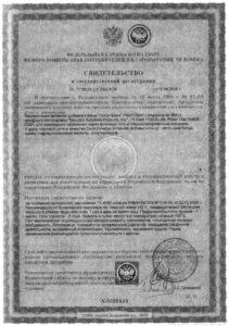 Сертификат Нутри Берн