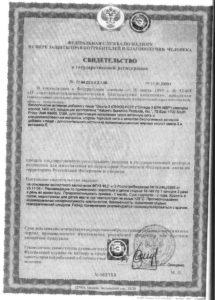 Омега 3 Сертификат