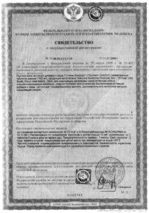 Стомак Комфорт Сертификат