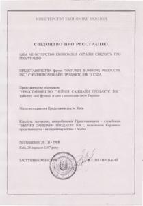 Свидетельство о регистрации представительства в Украине