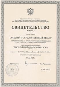Свидетельство о внесении в сводный государственный реестр РФ