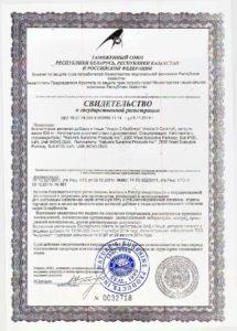 Индол 3 карбинол сертификат