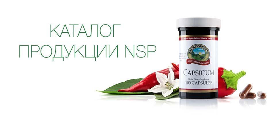 Каталог продукции NSP