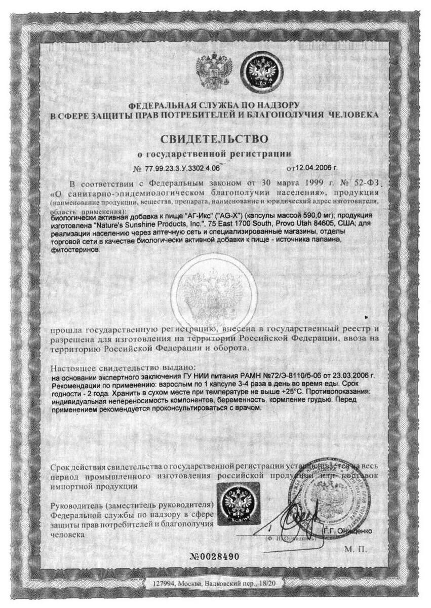 AG-X-certificate