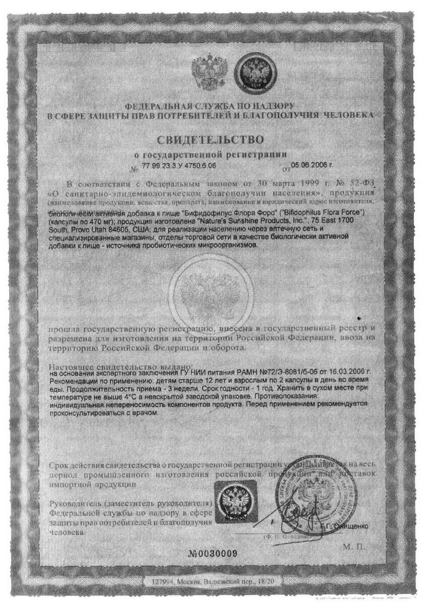Bifidophillus-Flora-Force-certificate