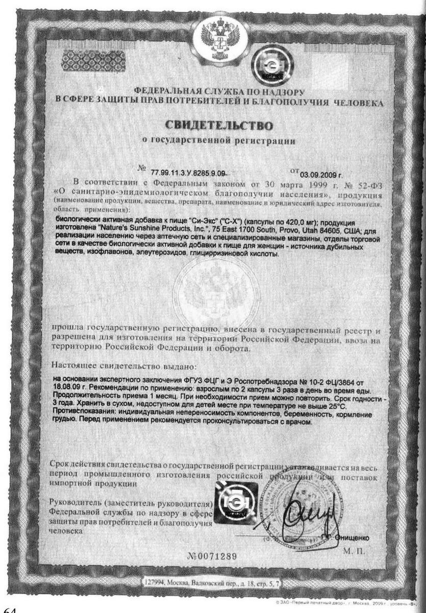 C-X-certificate