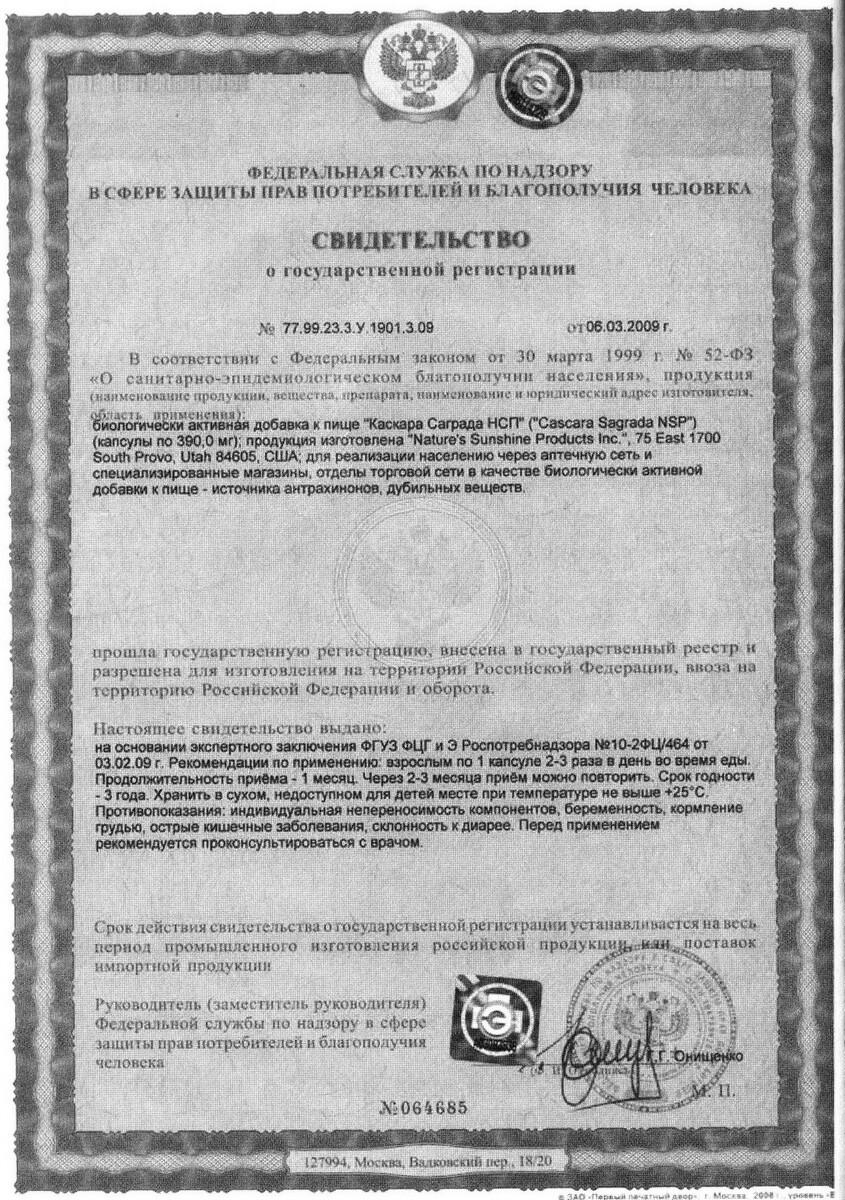 Cascara-Sagrada-certificate