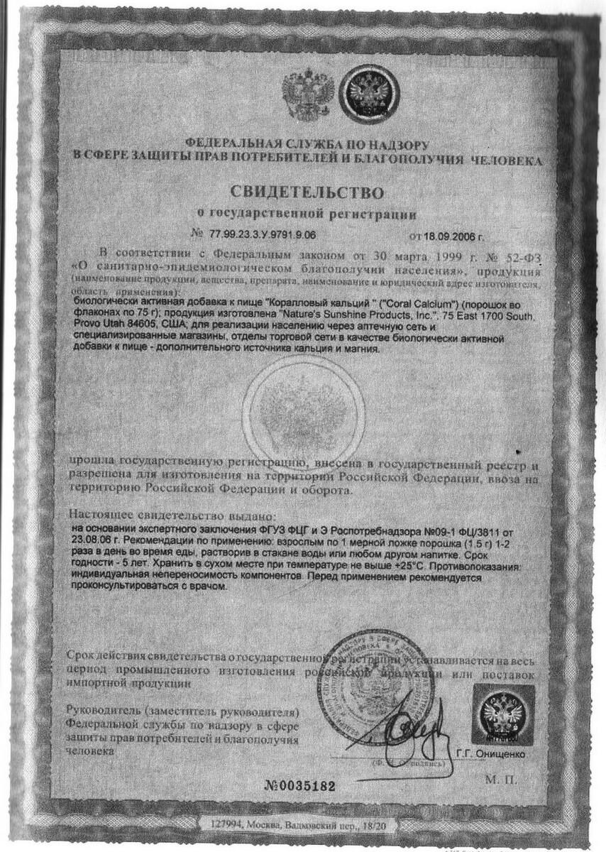 Coral-Calcium-certificate