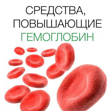 Средства, повышающие гемоглобин