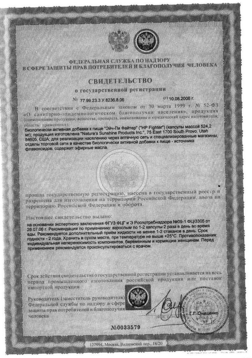 HP-Fighter-certificate