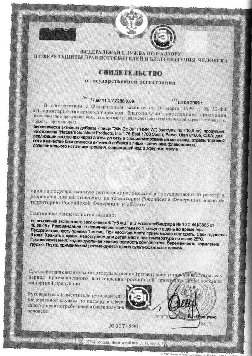 HSN-V-certificate