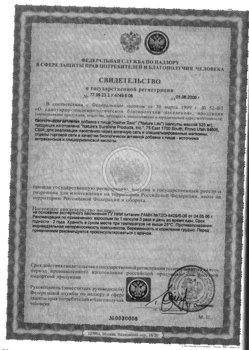 Nature-Lax-certificate