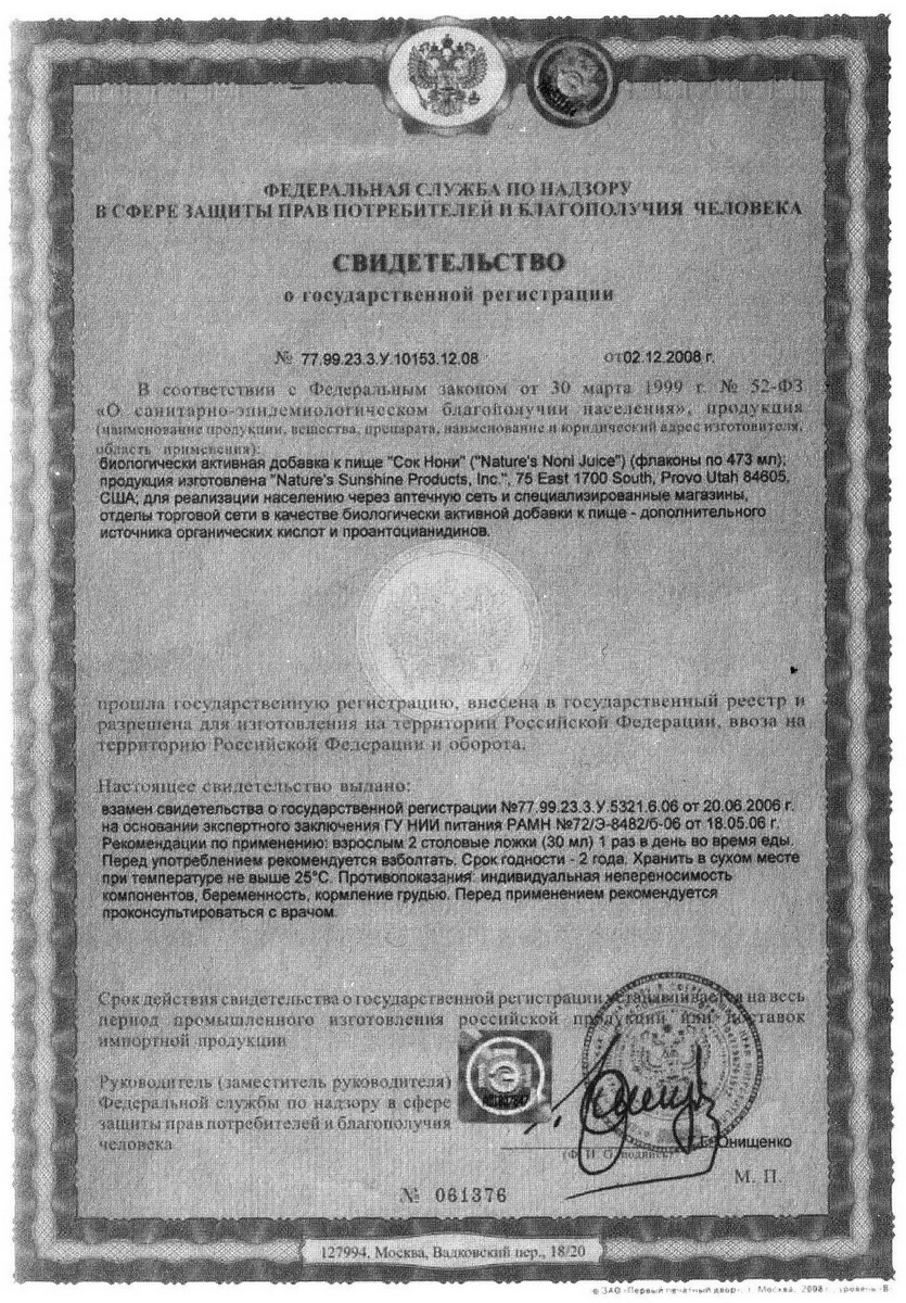 Nature-Noni-Juice-certificate