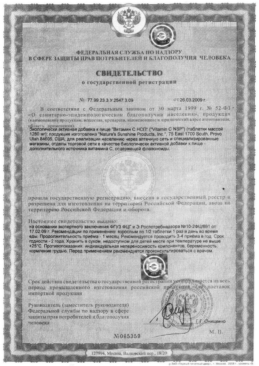 Vitamin-C-certificate