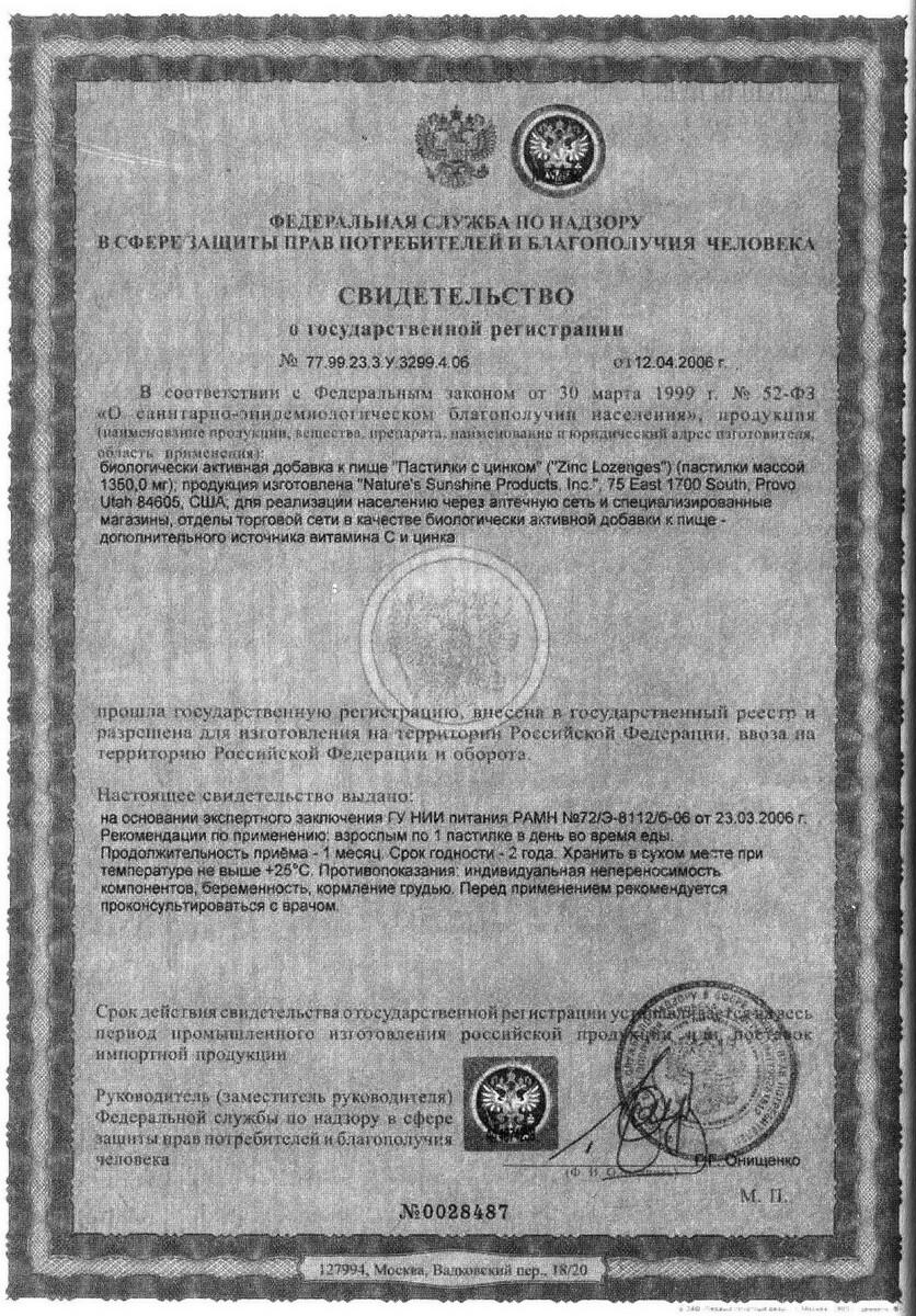 Zinc-Lozenge-certificate