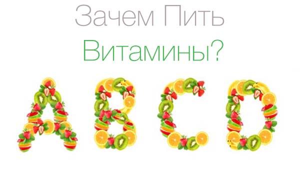 Блог Врача Зачем пить витамины