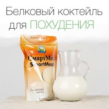 Белковый коктейль для похудения