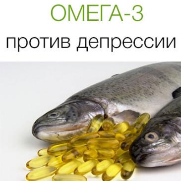 Омега-3 против депрессии