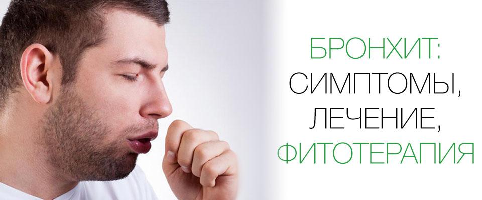 бронхит: фитотерапия