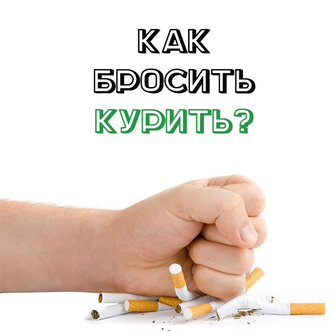 Велико ваше желание бросить курить
