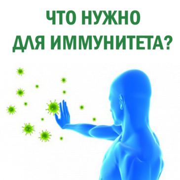 Что нужно для иммунитета?