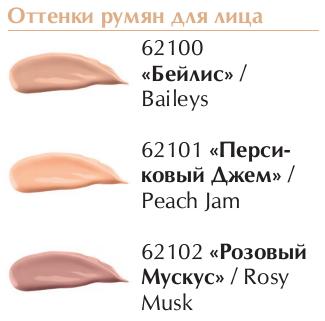 румяна_bremani_оттенки