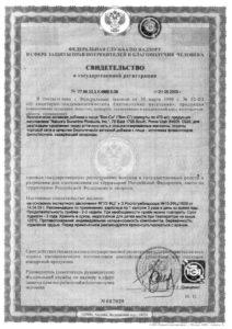 Бон Си Сертификат