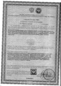 Хлорофилл Жидкий Сертификат