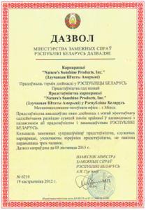 Разрешение на открытие представительства в Беларуси