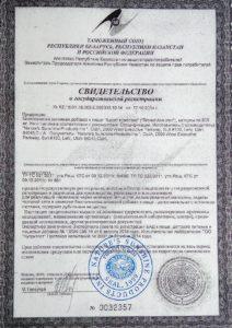 брест комплекс нсп сертификат