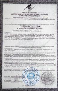 эф си с донг ква нсп сертификат