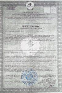 готу кола нсп сертификат