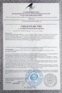 грепайн с протекторами нсп сертификат