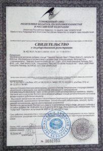 грецкий черный орех нсп сертификат