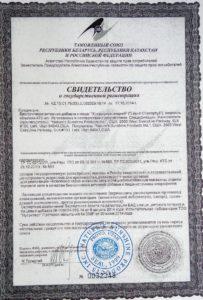хлорофилл жидкий нсп сертификат