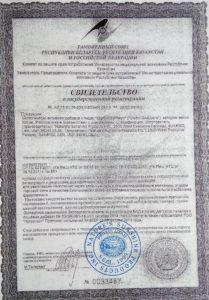 карбо гребберз нсп сертификат