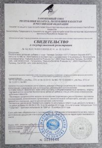 каскара саграда нсп сертификат