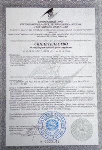 келп нсп сертификат
