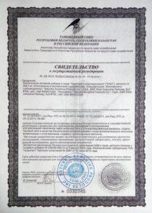 комплекс с элетеурококком нсп сертификат