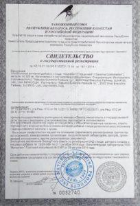 комплексс гарцинией нсп сертификат